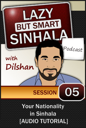 learn sinhala podcast - session 5