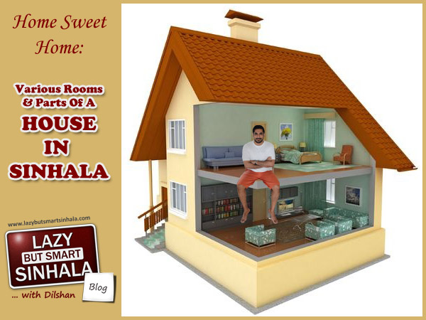 House in Sinhala -  Lazy But Smart Sinhala