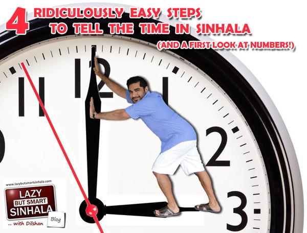 time in sinhala - lazy but smart sinhala