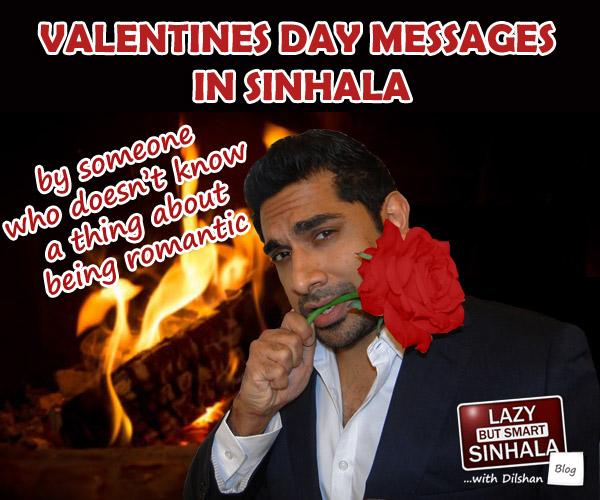lazy but smart sinhala valentines day