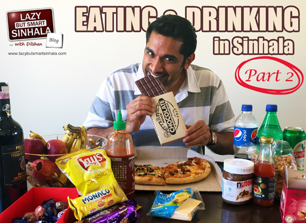 eating drinking in sinhala P2 - lazy but smart sinhala1