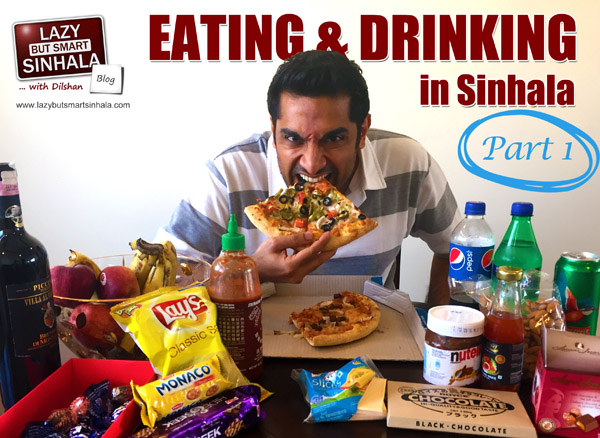 eating & drinking in sinhala - lazy but smart sinhala-1