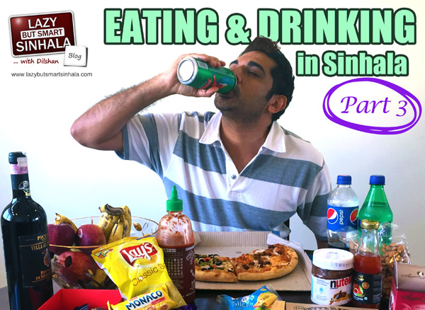 eating drinking in sinhala P3 - lazy but smart sinhala