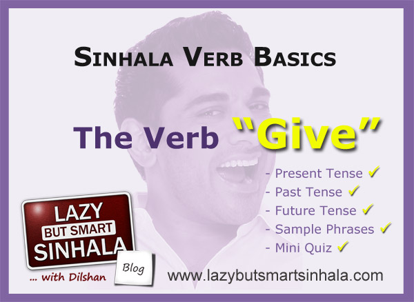 verb give sinhala