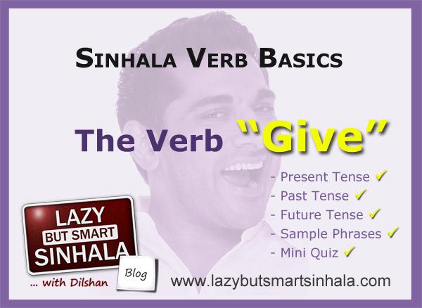 verb give sinhala