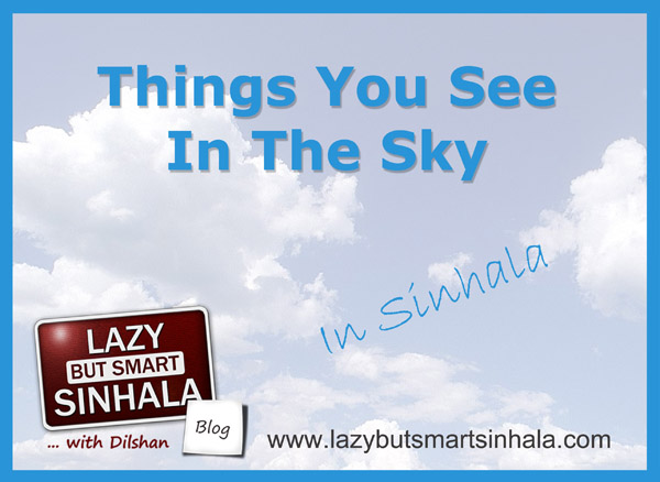 Things You See In The Sky - Lazy But Smart Sinhala-1